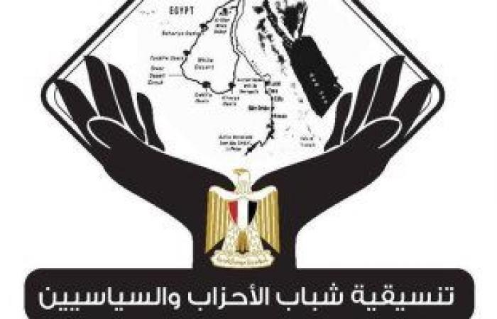 تنسيقية شباب الأحزاب تهنئ الشعب المصرى بمناسبة عيد القيامة المجيد