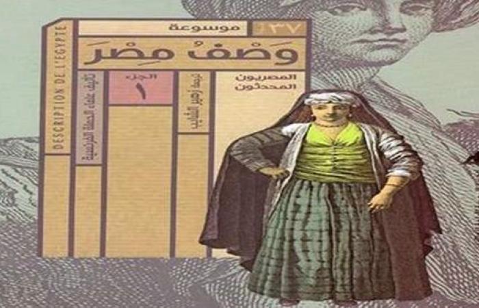 وصف مصر الأكثر مبيعا بمعرض فيصل للكتاب