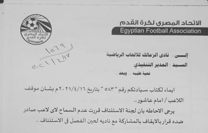 بالمستدات.. الزمالك يؤكد التقدم باستئناف ضد عقوبة إمام عاشور