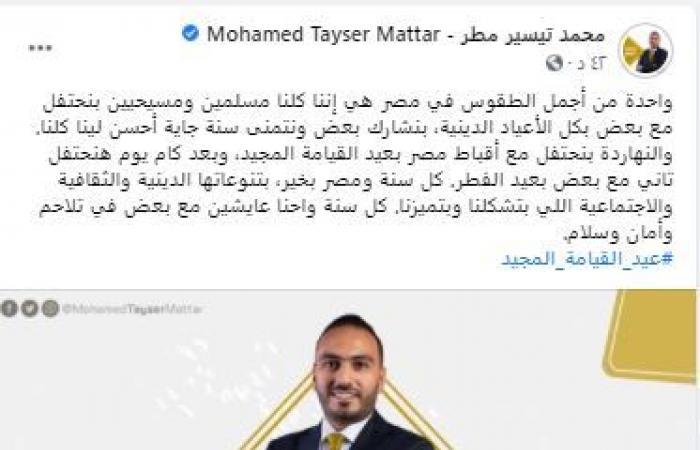محمد تيسير مطر يهنئ أقباط مصر بعيد القيامة: المصريون يحتفلون بالأعياد معا