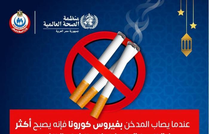 الصحة: المدخنون أكثر عرضة لمضاعفات كورونا.. ورمضان فرصة للإقلاع عن التدخين