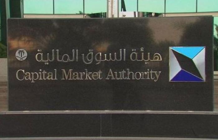 وظائف شاغرة في هيئة السوق المالية بالرياض