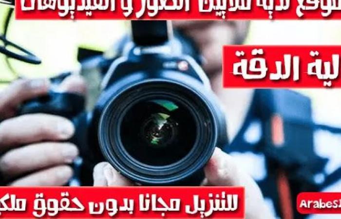 افضل موقع لتنزيل الصور و الفيديوهات بدقة عالية بدون حقوق نشر لاستخدامها فى مواقع ويوتيوب