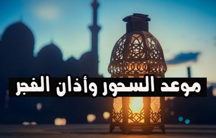 موعد السحور وأذان الفجر في اليوم الحاي والعشرين من رمضان