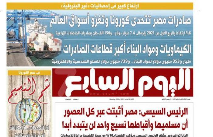صادرات مصر تتحدى كورونا وتغزو أسواق العالم.. غدا باليوم السابع