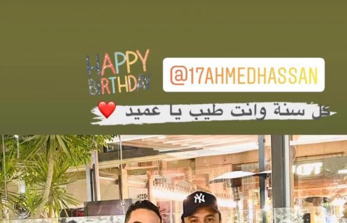 أصدقاء الصقر أحمد حسن يهنئونه بعيد ميلاده.. أبرزهم الحضري وقفشة .. صور