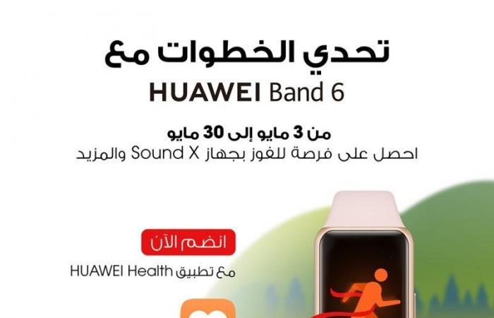 استعد لتحدي الخطوات Challenge HUAWEI Band 6 Steps في السعودية