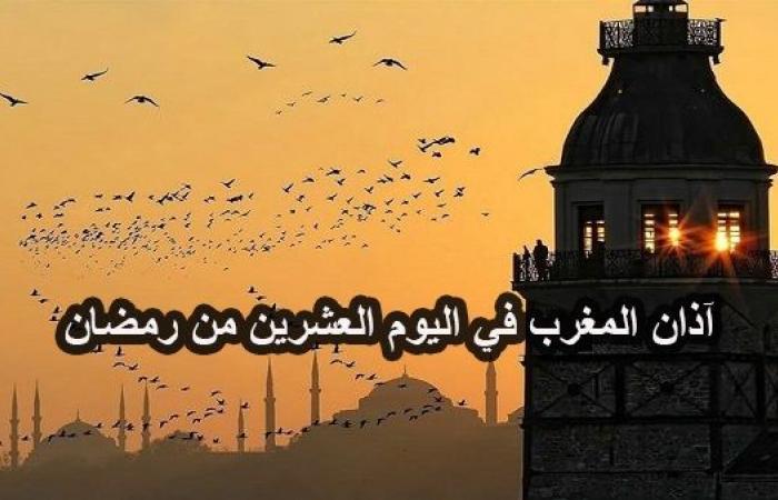 موعد آذان المغرب في اليوم العشرين من رمضان