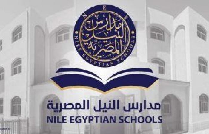 وحدة مدارس النيل تعلن مواعيد انتهاء العام الدراسى للطلاب.. اعرف التفاصيل