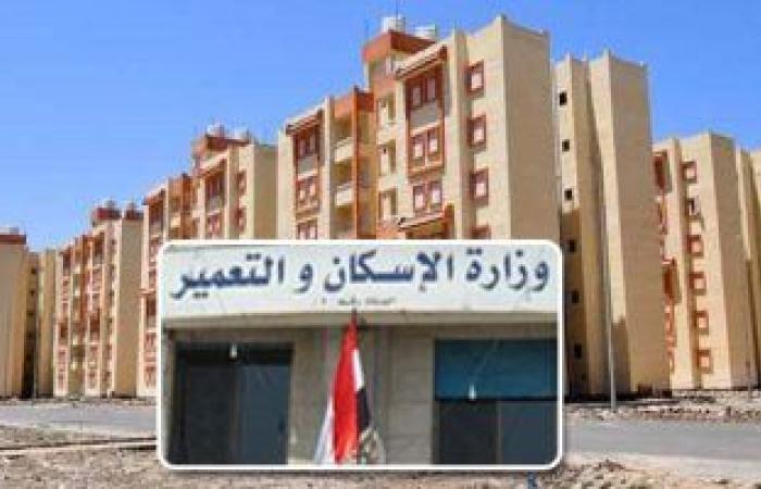 الإسكان: 4.3 مليار جنيه استثمارات للوزارة بمحافظة الفيوم لتنمية خلال 7 سنوات