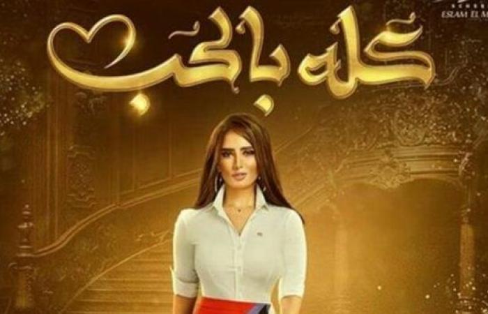 """إجهاض صابرين بتخطيط من أحمد السعدني.. أبرز أحداث الحلقة 21 من""""كله بالحب"""""""