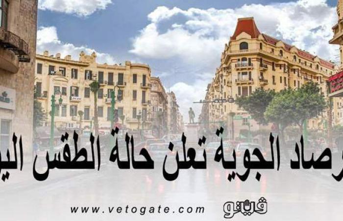 حالة الطقس اليوم الإثنين 3-5-2021 في مصر