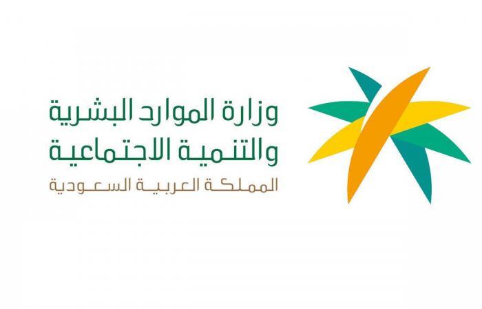 تنويه من وزارة الموارد البشرية لأصحاب الشكاوى «حفاظًا على الخصوصية»