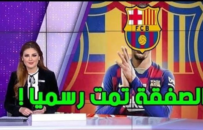 عاجل.. برشلونة يحصل على توقيع الصفقة الذهبية