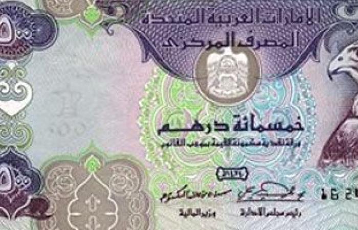 سعر الدرهم الإماراتى اليوم الاثنين فى مصر