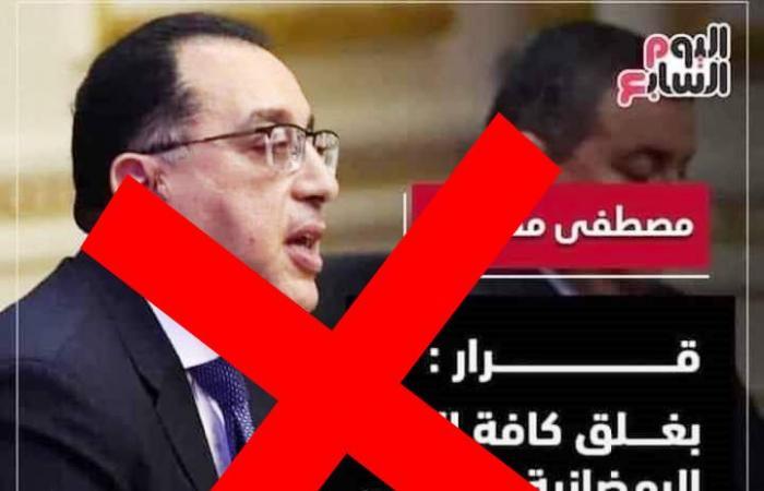 """""""اليوم السابع"""" تنفى صحة منشور متداول عن قرار مزعوم لرئيس الوزراء"""