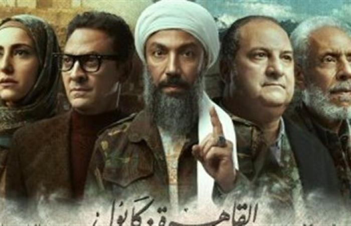 اعرف مواعيد عرض مسلسل القاهرة كابول والقنوات الناقلة
