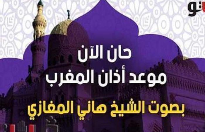حان الآن موعد أذان المغرب حسب التوقيت المحلي لمدينة القاهرة | فيديو