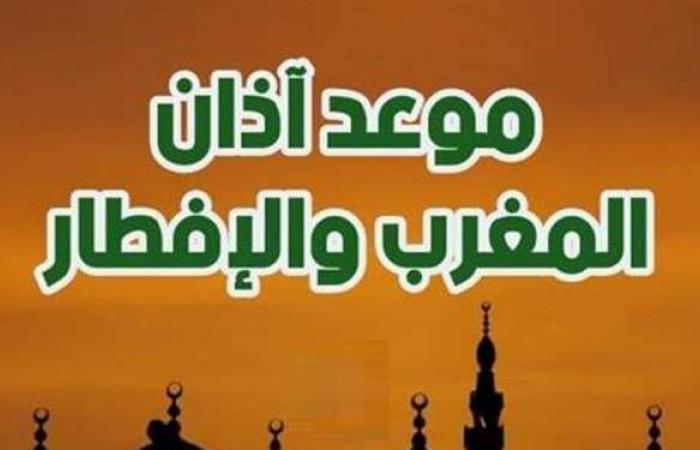 موعد أذان المغرب اليوم الإثنين 03-5-2021 فى مصر