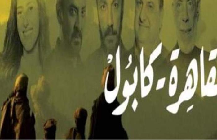 الحلقة 21 من «القاهرة كابول».. عادل يزرع العنصر الثالث داخل تنظيم رمزي بأفغانستان