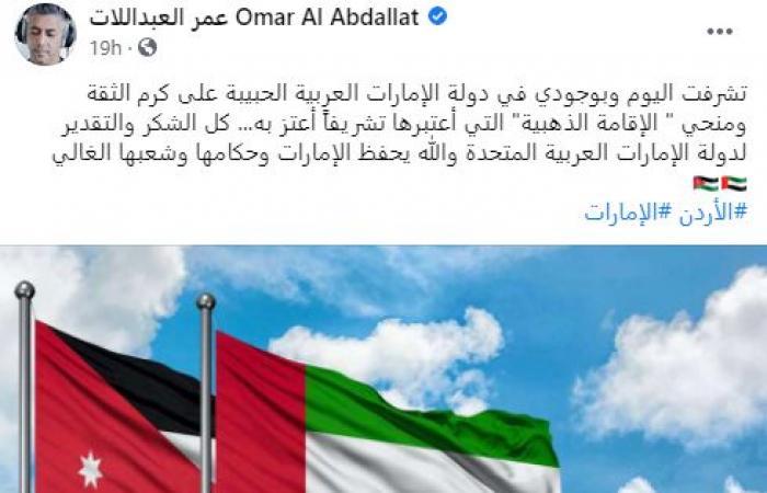 عمر العبد اللات بعد منحه الإقامة الذهبية : كل الشكر والتقدير لدولة الإمارات