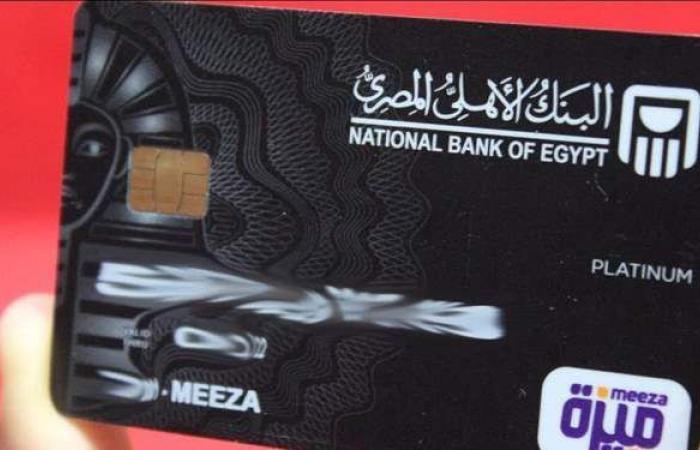 كيف تحصل على كارت ميزة من البنك الأهلي المصري؟