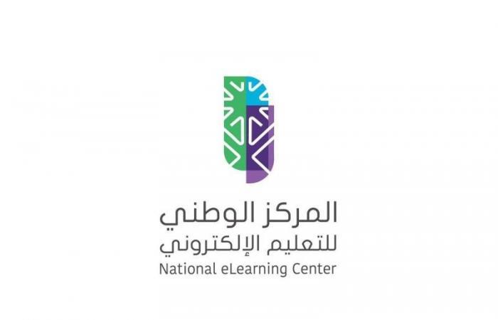 المركز الوطني للتعليم الإلكتروني يمنح 13 ترخيصاً لبرامج تدريبية