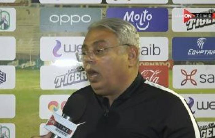 خالد عيد بعد الفوز على الأهلي: غزل المحلة راجع