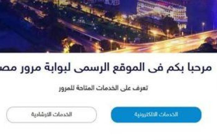 كيف تسدد قيمة الخدمات الإلكترونية عن طريق بوابة مرور مصر؟