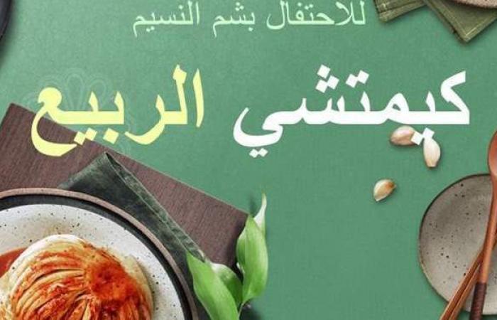"""""""الكيمتشي"""".. كروت تعريفية ترصد التشابه بين وجبات الربيع المصرية والكورية"""