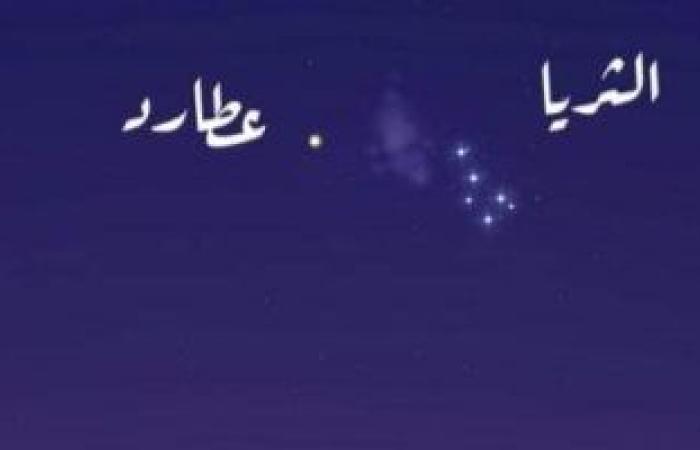 عطارد يقترن بنجوم الشقيقات السبع طوال الليل فى مشهد بديع