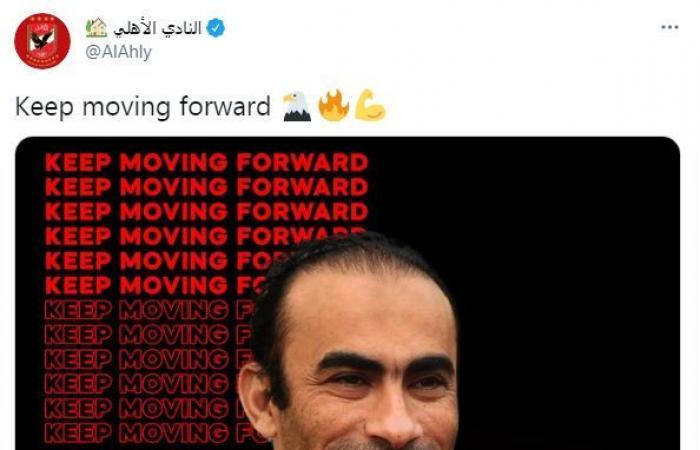 """الأهلى داعما سيد عبد الحفيظ بعد إيقافه وإحالته للتحقيق: """"تابع السير للأمام"""""""