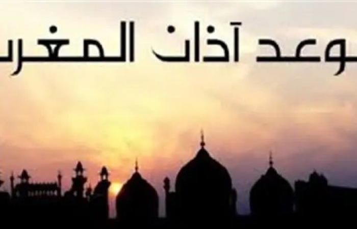 تعرف على موعد آذان المغرب اليوم الثلاثاء 22 رمضان بمحافظات مصر
