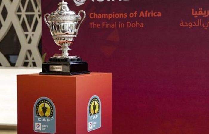 كاف يحدد ملعب نهائي كأس السوبر الإفريقي