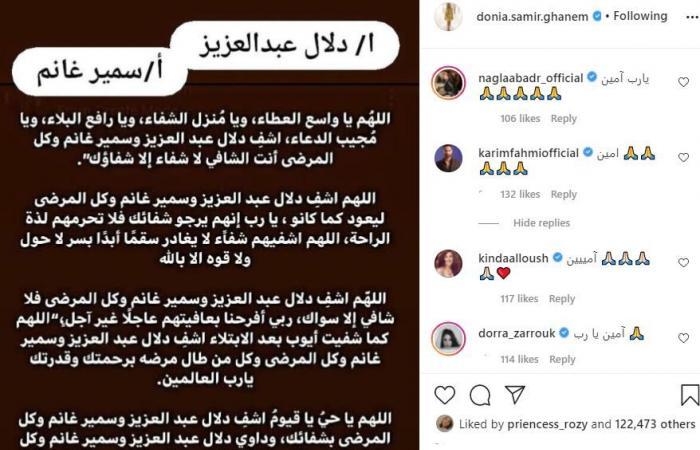 دنيا سمير غانم تطالب بالدعاء لوالدها ووالدتها .. ومساندة كبيرة من نجوم الفن