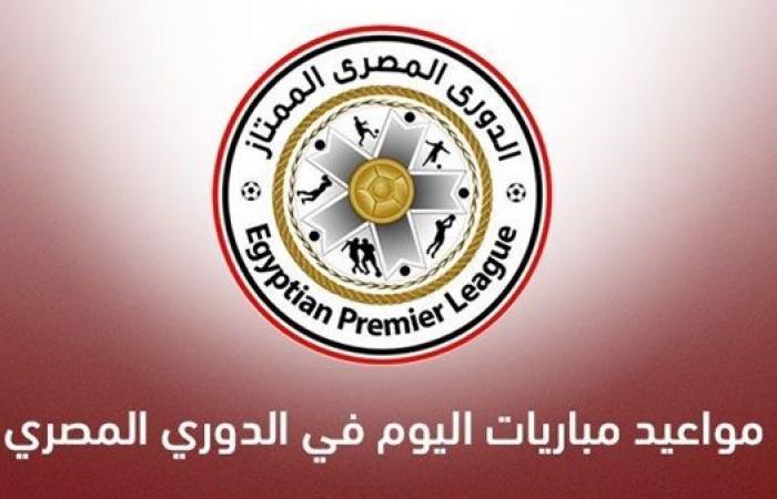 مواعيد مباريات الدوري المصري اليوم الأربعاء 5-5-2021