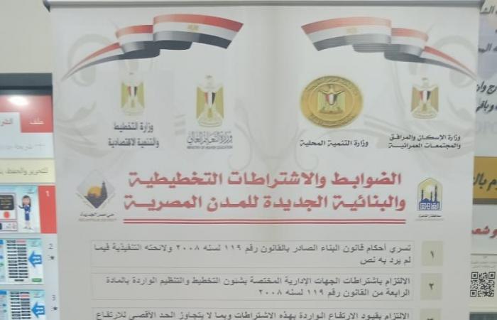 محافظ القاهرة يتابع استقبال طلبات تراخيص البناء فى مصر الجديدة..فيديو