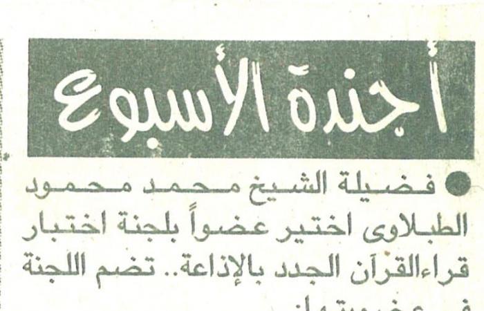 """""""ظاهرة العصر"""".. 10 معلومات عن الشيخ محمد محمود الطبلاوى فى الذكرى الأولى لرحيله"""