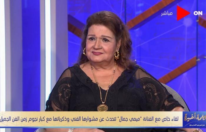 ميمي جمال تروى باكية قصة حبها لزوجها الراحل حسن مصطفى وآخر كلماته لها