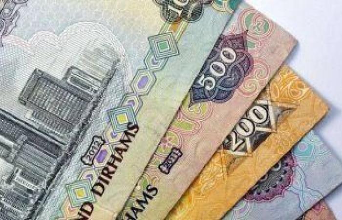سعر الدرهم الإماراتى اليوم الثلاثاء 1-6-2021 في مصر