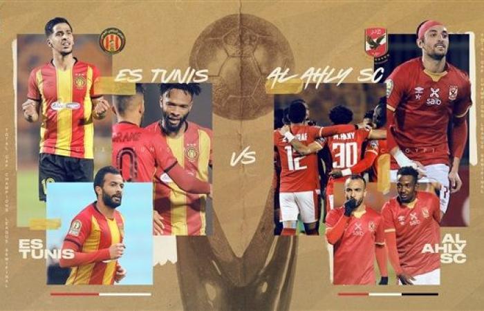 موعد مواجهة الأهلي ضد الترجي في ذهاب نصف نهائي دوري أبطال إفريقيا