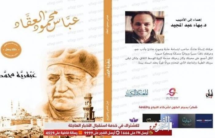 دار ليان تُهدي مشروعها الثقافي إلى روح الأديب بهاء عبد المجيد