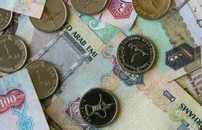 سعر الدرهم الإماراتى اليوم الأربعاء فى مصر