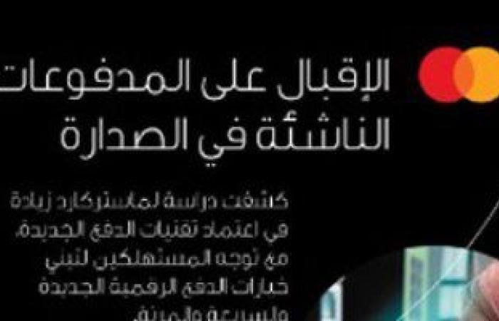 إقبال متزايد من المستهلكين في مصر على حلول المدفوعات الرقمية