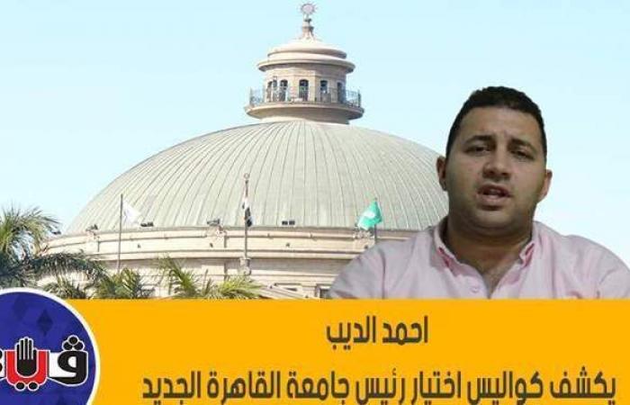 أحمد الديب يكشف كواليس اختيار رئيس جامعة القاهرة الجديد.. فيديو