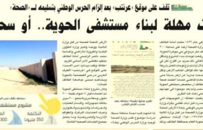 «صحة الطائف» لـ عكاظ: ننتظر إفراغ «أبوعرنتب» لإنشاء مستشفى الحوية