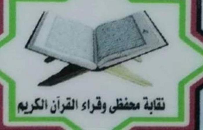 بشرى لخريجي الأزهر من نقابة القراء المصرية