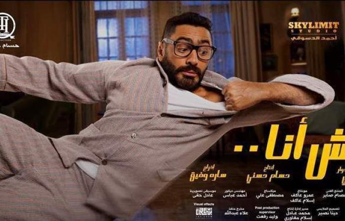 """نجوم الفن يحتفلون بعرض فيلم """"مش أنا"""" مع تامر حسني"""