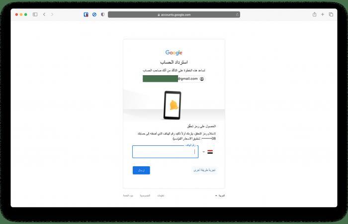 استعادة كلمة مرور جيميل – إعادة تعيين كلمة مرور Gmail