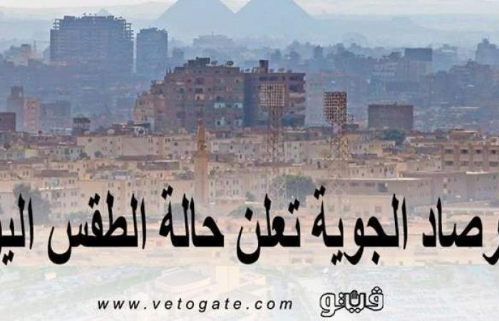 حالة الطقس اليوم الجمعة 25-6-2021 في مصر